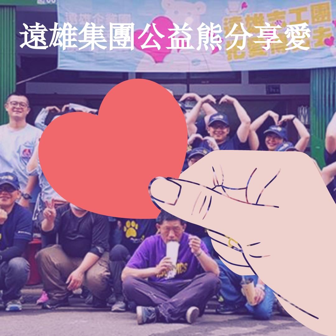 遠雄集團公益熊分享愛