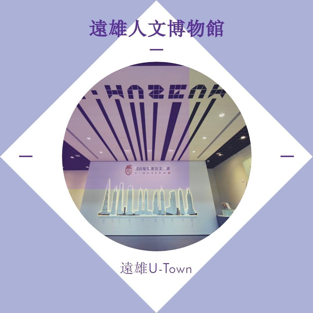 遠雄人文博物館