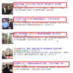 趙藤雄2019 10月又跑出新的新聞 新聞媒體為何要重新報導